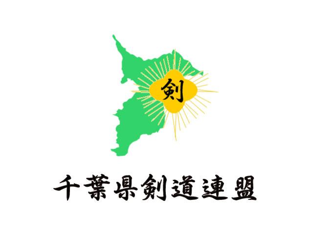 剣道四・五段審査会の開催について