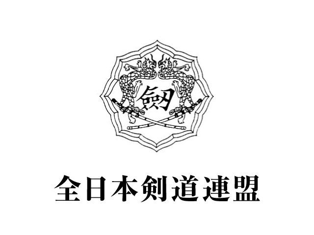 剣道六・七・八段審査会の実施について